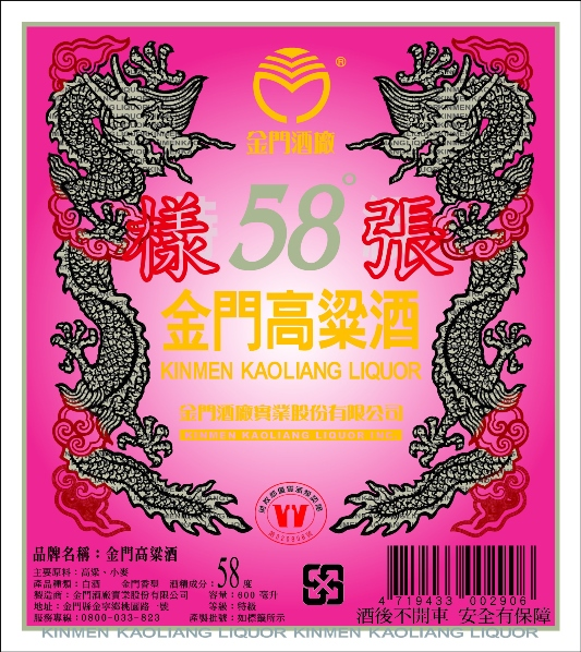 58% Kinmen Kaoliang Liquor red specimen label