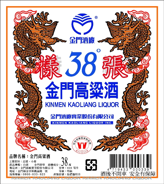 38% Kinmen Kaoliang Liquor specimen label