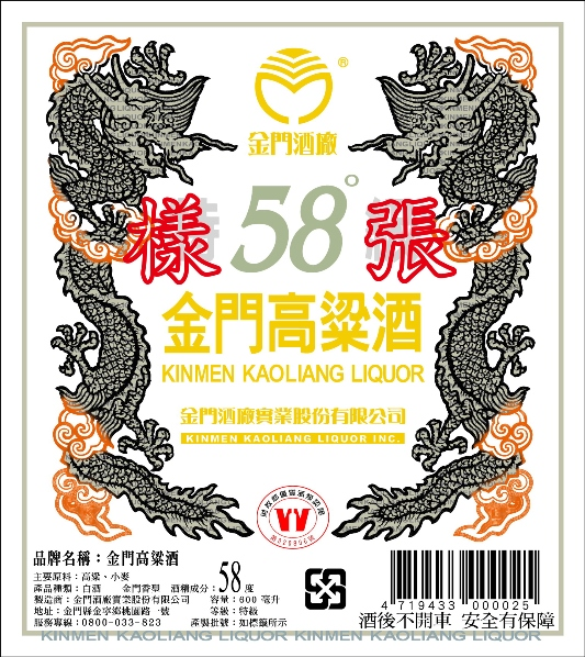 58% Kinmen Kaoliang Liquor white specimen label